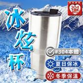 不鏽鋼真空冰炫杯#304 (900ml)【愛買】