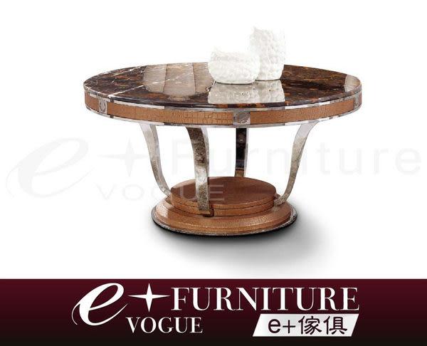 『 e+傢俱 』BT47 克萊頓 Clayton 天然玉石餐桌/造型皮紋不繡鋼座/時尚現代