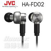 【曜德視聽★新上市】JVC HA-FD02 銀色 高音質入耳式耳機 / 免運 /送收納盒