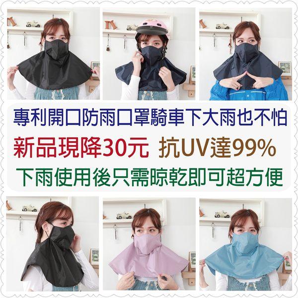 【雨晴牌-專利開口全罩護頸防雨口罩】檢驗抗UV達99%超防曬 防豪大雨 開口透氣 舒適親膚防水布