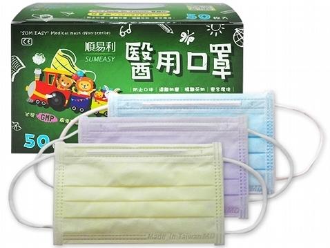 【2件$498】順易利 兒童醫用口罩50入(醫療用口罩) 款式可選 【小三美日】 MD雙鋼印