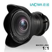 LAOWA 老蛙 15mm Macro 1:1 F4 超廣角手動微距鏡 各廠牌接環 (6期0利率 免運 湧蓮公司貨)