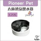 Pioneer Pet[太極湧泉飲水器,1.77L,保固一年]D155