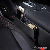 汽車收納盒座椅夾縫縫隙儲物盒車載多功能置物盒收納袋車內用品YYP  ciyo黛雅