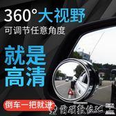 後視鏡汽車后視鏡小圓鏡360度可調廣角倒車輔助高清小車反光鏡盲點鏡 爾碩數位3C