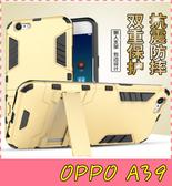 【萌萌噠】歐珀 OPPO A39 / A57 變形盔甲保護套 鋼鐵人馬克戰衣 全包帶支架 手機殼 手機套 外殼