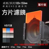 攝彩@卓美方片濾鏡100x150mm單片裝 漸變橙漸變紅漸變藍漸變灰ND減光鏡 ND4ND8 ZOMEI