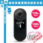 ifive 五元素 1080P高畫質隨身磁吸錄影音器||贈32G記憶卡||if-CM580k(蒐證 抓猴 防身 記者 警察)