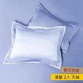 HOLA 雅緻天絲素色歐式枕套 2入 湛藍
