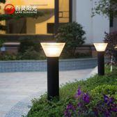 超亮太陽能草坪燈戶外防水庭院露臺地燈花園別墅家用led室外路燈