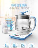 寶寶恒溫調奶器玻璃電水壺智能沖奶機嬰兒消毒器自動暖奶器