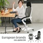 【IDEA】G5機能高背密集網布工學電腦椅/辦公椅(連動扶手)白框