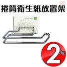 金德恩 台灣製造 2組免施工捲筒衛生紙放置架強力無痕膠組
