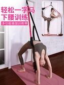 一字馬訓練器瑜伽伸展帶豎叉開胯劈叉橫叉韌帶拉伸器舞蹈瑜伽拉筋-