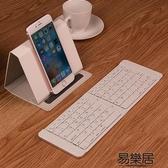 折疊藍牙鍵盤通用安卓ipad平板手機