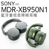 【附原廠攜行袋/24期0利率】SONY 耳罩式耳機 MDR-XB950N1 藍芽 重低音 降噪【保固一年】
