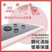 【超值餐】iPhone全覆蓋滿版 A03【9H鋼化製成6hs打造】 iPhoneX iPhone8 i6s/6+/i7/i7+ 前貼/保護貼/玻璃貼