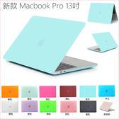 新款 apple Macbook Pro 13吋 2016 磨砂 筆電殼 保護殼 糖果色 電腦殼 外殼