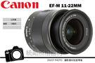 Canon EF-M 11-22mm f/4-5.6 IS STM  超廣角防手震變焦鏡  EOS-M系列