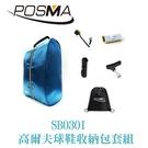 POSMA 高爾夫球鞋收納帶 搭4款清潔工具 贈 黑色束口後背包 SB030I