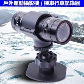 【風雅小舖】新款 機車行車記錄器F9 超高清1080P 廣角 防雨水運動DV 加贈16G記憶卡