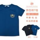 素色短袖棉T恤 短袖上衣*2色[03145] RQ POLO 中大童 120-170碼 春夏 童裝 現貨