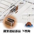 尚時時尚 波浪架連結 N形鉤(一組2入) 鐵架連結 鐵力士架連結 N形鉤