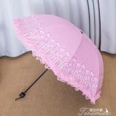 雨傘 蕾絲太陽傘遮陽防曬防紫外線韓國女神晴雨兩用小清新超輕折疊雨傘  新年下殺