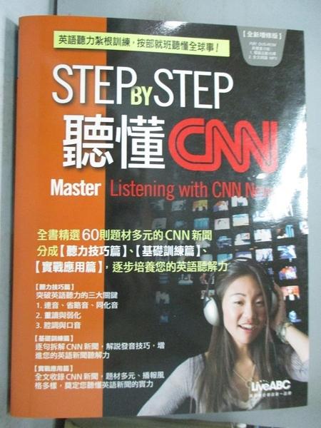 【書寶二手書T2/語言學習_EIQ】Step by Step聽懂CNN_希伯崙編輯部