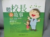 【書寶 書T1 /少年童書_XFB 】聽校長說故事_ 謝水乾