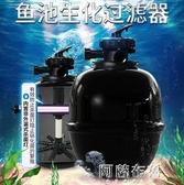 過濾器 歐佰色魚池過濾器大型過濾系統錦鯉池塘過濾設備魚池水循環系統 mks雙11