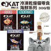 *King Wang*O'KAT美喵人生《冷凍乾燥-海鮮系列》30G/包 多種口味任選 貓零食