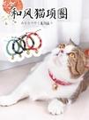 貓咪項圈貓圈貓項圈鈴鐺除跳蚤去蝨子狗狗小型犬頸圈脖圈寵物用品 蜜拉貝爾