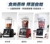 大侑 超跑級調理機A2500i食尚.科技.智能 贈 價值3500元(1.工具組+2.保冷袋)