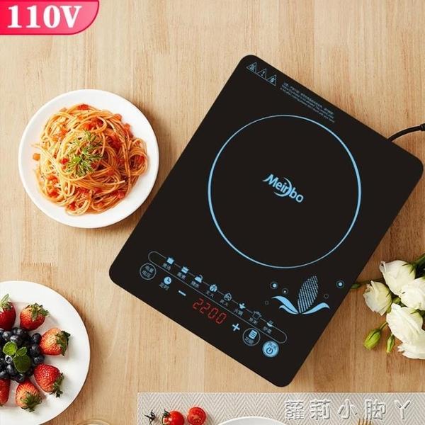 110v伏電磁爐2200W大功率炒菜火鍋家用美國日本小家電廚房電器 NMS蘿莉新品