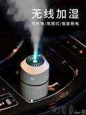 車載加濕器汽車用噴霧加香水霧化空氣凈化器香薰車內消除異味車上 町目家