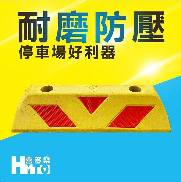 喜多樂【橡膠車輪檔950VY-庫存良品出清】~~防撞/防壓/耐磨/停車場/私人場地/辦公大樓