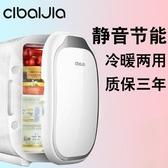 母乳冰箱冷凍化妝品小冰箱學生宿舍用單人迷你小型儲奶放面膜專用 扣子小鋪YJT