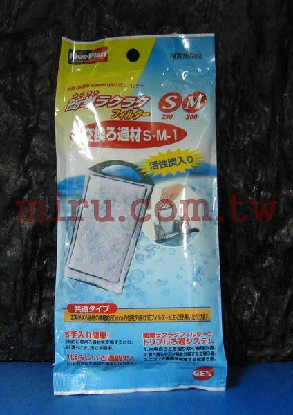 【西高地水族坊】日本五味GEX 外掛過濾器(S/M型)250,300專用活性炭,活性碳板