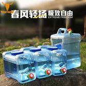戶外水桶車載食品級PC純凈塑料儲水桶帶龍頭水桶帶蓋 家用儲水用  IGO