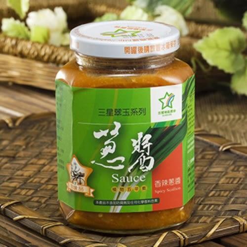 【三星地區農會】三星翠玉蔥醬(香辣)380g