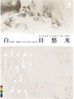 二手書博民逛書店 《白日��光-AROUND 16》 R2Y ISBN:9867252764│安妮塔.德薩伊