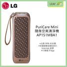 【原廠現貨】LG 樂金 PuriCare Mini AP151MBA1 隨身空氣清淨機 淨化空氣 英國過敏協會認証 藍牙APP