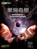 《科學人》雜誌博學誌:黑洞奇想