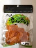 漬然本味小甜桔(金桔)(70g/包)【合迷雅好物超級商城】