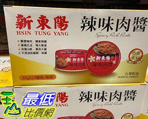 [COSCO代購] C127370 新東陽辣味肉醬 85公克*24罐 SPICY PORK PASTE
