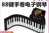 手捲電子鋼琴88鍵加厚便攜式專業版摺疊女初學者入門成人家用鍵盤 NMS小明同學