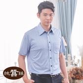 【岱妮蠶絲】時尚吸濕排汗方領短袖男襯衫(紫灰圓點)