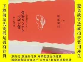 二手書博民逛書店罕見原版日文書(26))什麼書自己看。品如圖。自己定Y18942