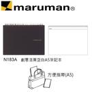 日本 maruman  N183A 創意活頁空白A5 筆記冊 筆記本 /本